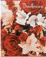 Купить Calligrata Дневник школьный Цветы, Дневники