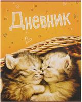Купить Calligrata Дневник школьный Котята, Дневники
