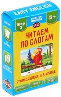 Купить Лас Играс Обучающая игра Английский для детей Шаг 2 Читаем по слогам, ООО А-Формат, Обучение и развитие
