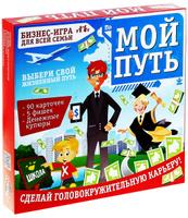 Купить Лас Играс Обучающая экономическая игра Мой путь, Обучение и развитие