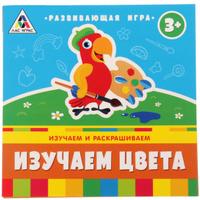 Купить Лас Играс Обучающая игра Изучаем цвета 2009399, ООО А-Формат, Обучение и развитие