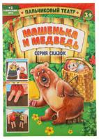 Купить Лас Играс Кукольный театр Машенька и медведь, Huanggang Jiazhi Textile Imports and Exports Co. Ltd