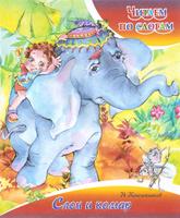 Купить Слон и комар, Русская литература для детей