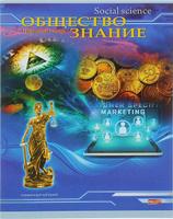 Купить Profit Тетрадь Трехмерное пространство Обществознание 36 листов в клетку, Тетради