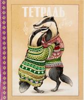 Купить Тетрадь Персонаж 48 листов в клетку 1375899, NoName, Тетради