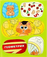 Купить Тетрадь Геометрия 48 листов в клетку, NoName, Тетради