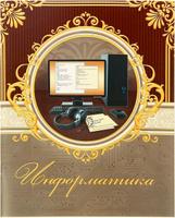 Купить Тетрадь Информатика 48 листов в клетку 1375930, NoName, Тетради
