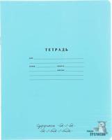 Купить BG Тетрадь Пиши грамотно №5-№8 12 листов в линейку, Тетради