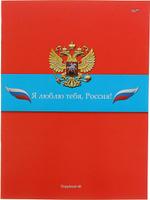 Купить Проф-Пресс Тетрадь Слова о России 48 листов в клетку, Тетради