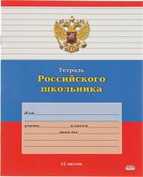 Купить Проф-Пресс Тетрадь Российского школьника-4 12 листов в линейку, Тетради