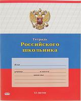 Купить Проф-Пресс Тетрадь Российского школьника-2 12 листов в косую линейку, Тетради