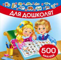 Купить Для дошколят. 500 наклеек, Книжки с наклейками
