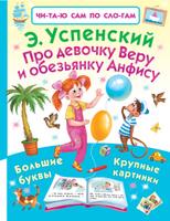 Купить Про девочку Веру и обезьянку Анфису, Русская литература для детей