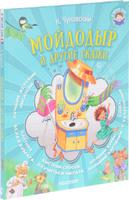 Купить Мойдодыр и другие сказки, Русская литература для детей