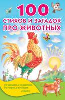 Купить 100 стихов и загадок про животных, Сборники стихов