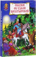 Купить Сказки об удали богатырской, Русские народные сказки