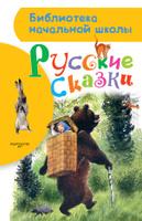 Купить Русские сказки, Книжные серии для школьников
