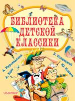 Купить Библиотека детской классики, Сборники прозы