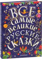 Купить Все самые великие русские сказки, Русские народные сказки