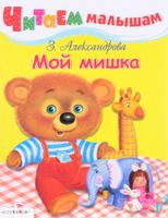 Купить Мой мишка, Первые книжки малышей