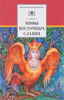 Купить Мифы и легенды восточных славян, Сказки, былины, мифы