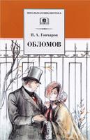 Купить Обломов, Русская проза