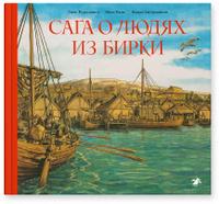 Купить Сага о людях из Бирки, Зарубежная литература для детей