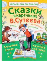 Купить Сказки в картинках В. Сутеева, Русская литература для детей