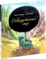 Купить Невыдуманный мир, Зарубежная литература для детей