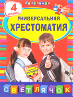 Купить Универсальная хрестоматия. 4 класс, Хрестоматии по литературе