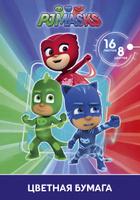 Купить PJ Masks Бумага цветная Герои в масках 16 листов 8 цветов, Бумага и картон