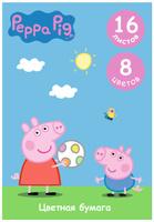 Купить Peppa Pig Цветная бумага Свинка Пеппа 16 листов 8 цветов, Бумага и картон
