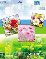 Купить Апплика Дневник школьный для старших классов Полевые цветы, Дневники