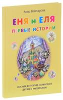 Купить Еня и Еля. Первые истории, Русская литература для детей