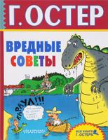 Купить Вредные советы, Русская литература для детей