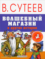 Купить Волшебный магазин и другие истории, Русская литература для детей