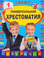 Купить Универсальная хрестоматия. 1 класс, Хрестоматии по литературе