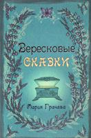 Купить Вересковые сказки, Русская литература для детей