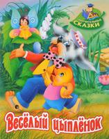 Купить Весёлый цыплёнок, Русская литература для детей
