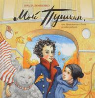 Купить Мой Пушкин, или Приключения Пети и кота ученого, Приключения и путешествия