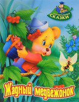 Купить Жадный медвежонок, Русская литература для детей