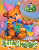 Купить Вежливый тигрёнок, Русская литература для детей