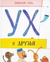 Купить Ух и его друзья, Русская литература для детей