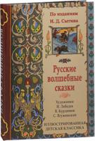 Купить Русские волшебные сказки по изданиям Сытина, Русские народные сказки