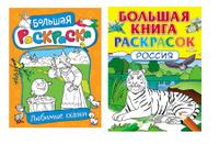 Купить Большие раскраски для девочек (комплект из 2 книг), Раскраски на любой вкус