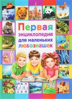 Купить Первая энциклопедия для маленьких любознашек, Познавательная литература обо всем