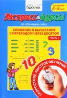 Купить Экспресс-курсы по обучению счету. Сложение и вычитание с переходом через десяток. Часть 1, Математика и счет