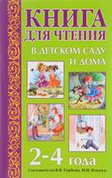 Купить Книга для чтения в детском саду и дома. 2-4 года, Сборники прозы