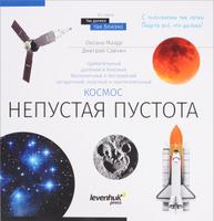 Купить Книга знаний Космос. Непустая пустота , Космос, техника, транспорт