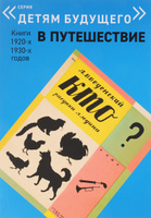 Купить Кто?, Русская поэзия